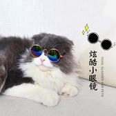 寵物眼鏡 炫酷貓咪用品飾品復古寵物狗狗貓咪眼鏡狗狗太陽鏡墨鏡 雙12
