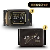 專利益菌私密保養組(益菌護墊3入+益菌護理濕紙巾2入)