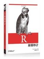 二手書博民逛書店 《R 錦囊妙計》 R2Y ISBN:9789862769829│PaulTeetor