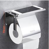 TOTO衛浴紙巾架衛生間紙巾盒不銹鋼廁紙盒打孔免打孔浴室卷紙架