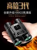 雙筒望遠鏡健喜雙筒望遠鏡高倍高清夜視兒童戶外一萬米演唱會手機袖珍望眼鏡 美物居家