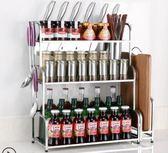 刀架廚房置物架壁掛不銹鋼落地調料調味架用品菜板用具收納架 法布蕾輕時尚igo