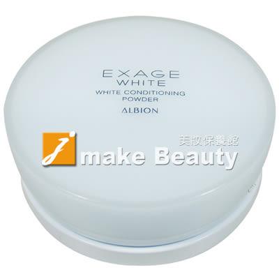ALBION艾倫比亞 活潤透白高滲透美白粉(25g)《jmake Beauty 就愛水》