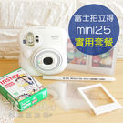 【菲林因斯特】平輸 fujifilm instax mini25 白/黑/藍/粉 實用套餐組 // mini 25 拍立得