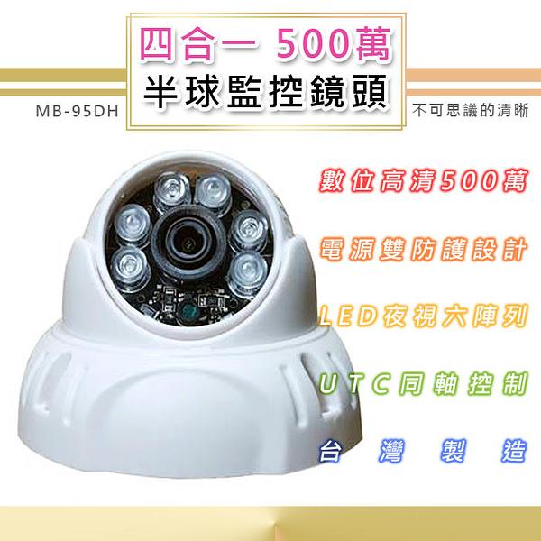 500萬半球監控鏡頭3.6mm TVI/AHD/CVI/類比 四合一6LED燈強夜視攝影機(MB-95DH)@桃保