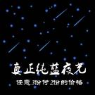自黏永久發光藍色夜光星星貼紙 星星夜光貼牆貼 牆壁熒光裝飾貼畫 樂活生活館
