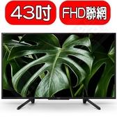 SONY電視【KDL-43W660G】43吋聯網電視 優質家電