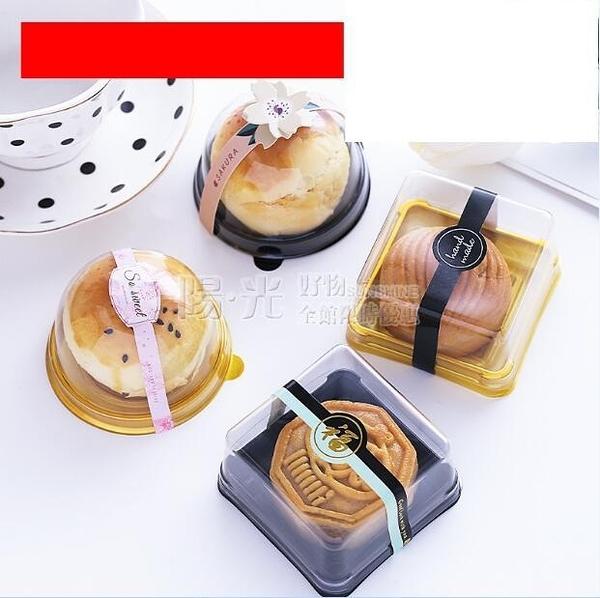100套蛋黃酥包裝盒冰皮月餅80克50g雪媚娘透明禮盒綠豆糕塑料袋托 陽光好物