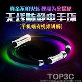 無繩有無線防靜電手環去靜電環腕帶消除人體靜電「Top3c」