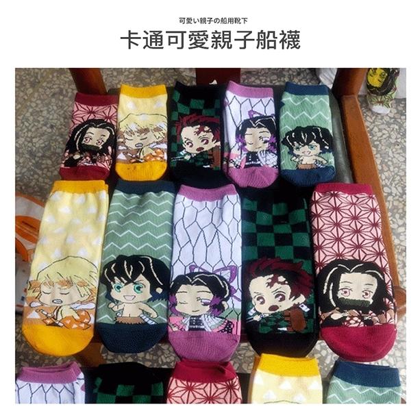 日本動漫鬼滅之刃襪子卡通親子襪秋冬季