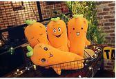 表情蘿蔔玩偶(單入不挑款)  紅蘿蔔毛絨玩具 毛絨娃娃 (購潮8)
