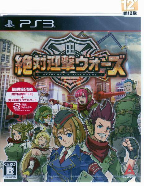【玩樂小熊】現貨中 PS3遊戲 絕對迎擊戰爭 絕對迎擊WARS 日文日版