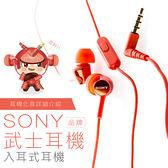 SONY 武士耳機 入耳式 線控 內建麥克風【保固一年】
