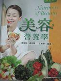 【書寶二手書T1/大學社科_WDF】美容營養學_王素華.黃宜純
