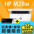 【印表機+碳粉延長保固組】HP LaserJet Pro M28w 無線雷射多功事務機+CF248A 原廠黑色高容量碳粉匣