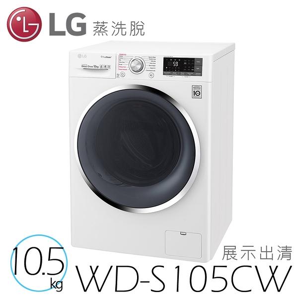 福利品出清 LG 樂金 WD-S105CW WiFi 滾筒洗衣機 蒸洗脫 10.5公斤 公司貨 贈基本安裝