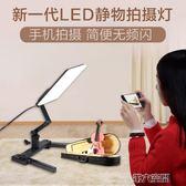 攝影燈 LED攝影補光燈珠寶首飾靜物柔光燈產品拍攝燈CN-T96 igo 第六空間