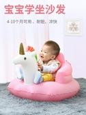 寶寶嬰兒學坐小沙發防摔訓練椅夏天神器夏季6個月充氣多功能護腰 夢想生活家