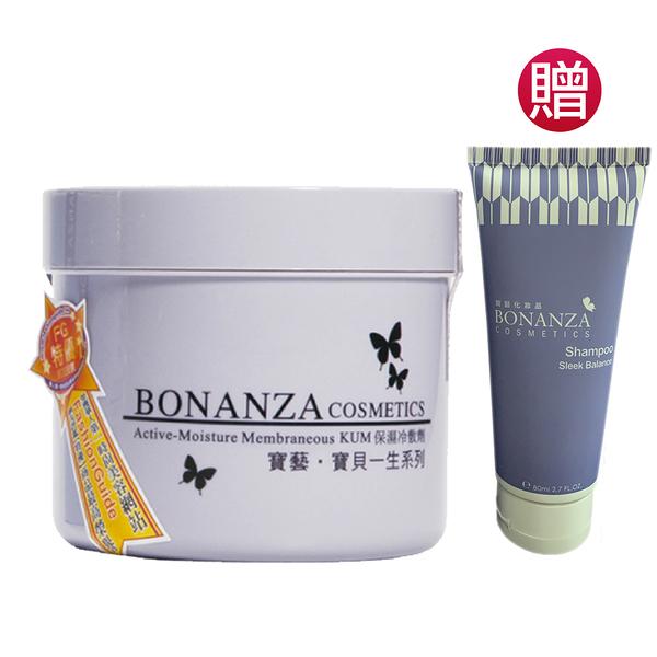 BONANZA寶藝 保濕冷敷劑550g(附挖棒)加贈品全能防護柔順淨髮露80ml Vivo薇朵