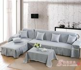 沙發罩全蓋全包沙發墊布藝組合沙發巾全蓋布四季防滑棉麻沙發套 【快速出貨】