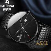 新款手錶男錶簡約防水時尚潮流鋼帶超薄男士手錶非機械xw 雙12購物節