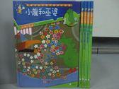 【書寶二手書T6/少年童書_YJT】品德水彩盒-小龍和巫婆_藍色的小象_蘋果樹搬家等_共5本合售
