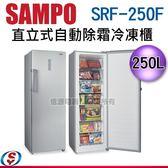 【信源電器】250L【聲寶SAMPO 直立式自動除霜冷凍櫃】SRF-250F / SRF250F