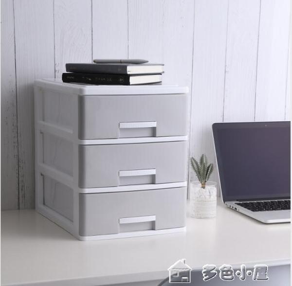 辦公收納盒辦公桌面收納盒塑料抽屜式收納柜辦公室置物架用品文件雜物整理箱 多色小屋YXS