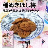 日本 宅間特厚無籽梅乾 100g【櫻桃飾品】【29115】