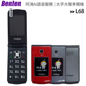 HUGIGA L68 摺疊式4G-VoLTE智慧語音孝親手機◆送原廠配件包