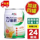 專品藥局 力增飲10% 焦糖口味 237ml*24罐/箱+贈4罐【2011839】
