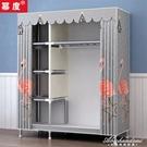 簡易布藝衣櫃出租房家用臥室櫃子組裝布衣櫃現代簡約收納掛衣櫥 黛尼時尚精品