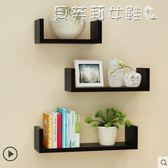 客廳置物架客廳墻壁掛墻面隔板擱臥室多層書架免打孔簡約 LX【全網最低價】