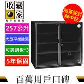 收藏家 AXL-250 高承載大型電子防潮箱 257公升 (加寬設計)