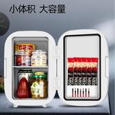 車載冰箱迷你小型宿舍用單人租房mini微型母乳面膜冷藏箱車家兩用 220vYYJ 阿卡娜