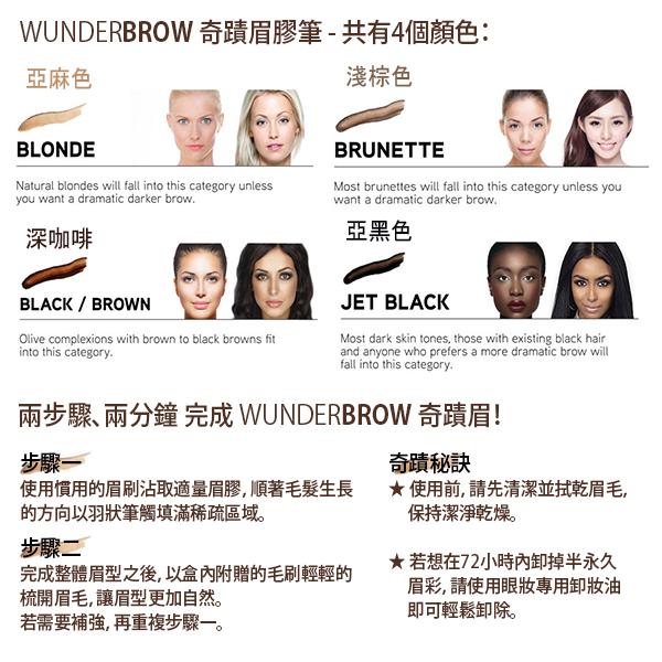 WUNDERBROW奇蹟眉膠筆_亞麻色 Blonde