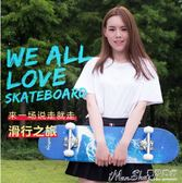 滑板永久滑板四輪兒童青少年初學者男女生抖音刷街專業雙翹公路滑板車igo 曼莎時尚