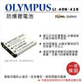 ROWA 樂華 FOR Olympus LI40B/42B LI42B 電池 原廠充電器可用 全新 保固一年 VR320 VR330 SP700