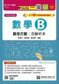 數學B最佳方略108年最新版-升科大四技