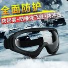 防霧護目鏡護目平光鏡防飛濺防護眼鏡騎行防飛沫防風塵透明護眼罩 智慧 618狂歡