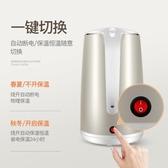 容聲電熱燒水壺保溫家用自動斷電開水壺恒溫一體壺燒水器大容量快煮壺 ciyo黛雅