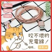 iPhone/Micro/Type-C 1米金屬充電線【2.4A快速充電】J60 超堅固耐用線材雙層保護