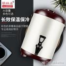 奶茶桶商用豆漿桶茶水桶牛奶咖啡桶大容量雙層不銹鋼奶茶店保溫桶『新佰數位屋』