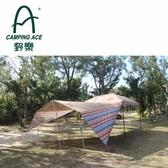 丹大戶外【Camping Ace】野樂 EZ梯形天幕帳 延伸天幕 炊事帳 露營帳篷 戶外/露營 EZ-633-2