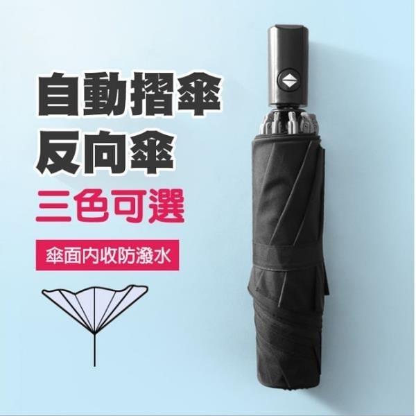 【南紡購物中心】職人手作一鍵開收摺疊反向傘/晴雨傘/自動陽傘S1_遮陽抗風款