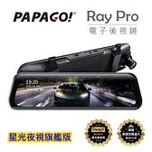 【送64GB】PAPAGO Ray PRO 頂級旗艦星光 前後雙鏡 電子後視鏡行車紀錄器 倒車顯影