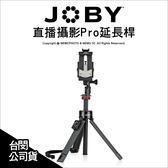 JOBY 直播攝影Pro延長桿 JB50 磁吸腳 直播 章魚腳架 魔術腳架 公司貨★24期0利率★薪創數位