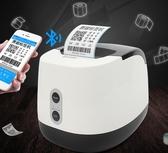 熱敏不幹膠條碼列印機服裝吊牌價格貼紙餐飲奶茶手機藍牙二標簽列印機條 時尚小鋪
