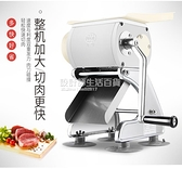 全球手動切肉機家用小型切菜機多功能商用切絲切丁機手搖切片機 220VNMS設計師生活百貨