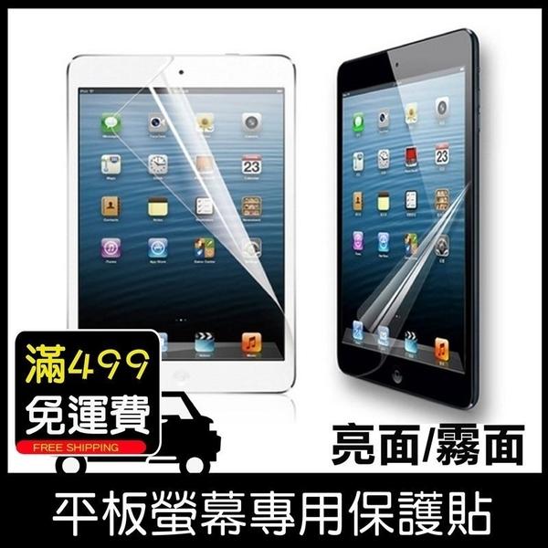 靜電保護貼 新 iPad Pro 9.7/10.2/10.5/11/12.9吋 保護貼 保護膜 霧面防指紋 防刮非玻璃貼